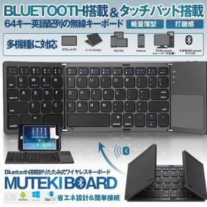 Bluetooth搭載 キーボード 折りたたみ式 タッチパッド搭載 軽量 薄型 コンパクト 機能キー 省エネ ワイヤレス 64キー 英文字配列 iphone Android MUTETEKIB|kasimaw
