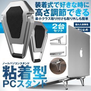 折り畳み式 ノートパソコン スタンド 2個セット 角度調整  超軽量 耐荷重 貼り付け型 強い粘着力 何度貼り直せる 水洗可能 2-SESHOSU|kasimaw