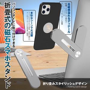 スマホ用 磁気 スタンド 携帯 ホルダー 卓上 折り畳み式 省スペース 超便利 収納 デザイン パソコン PPSMAS|kasimaw