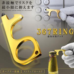 非接触567リング オープナー エレベーターボタン ウイルス対策 無接触 感染防止 感染予防 防止 対策  ドア 用品 用具 567RING|kasimaw