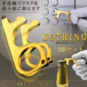 非接触567リング 2個セット オープナー エレベーターボタン ウイルス対策 無接触 感染防止 感染予防 防止 対策 ドア 用品 用具 2-567RING|kasimaw