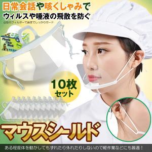 マウスシールド 10枚セット ウィルス対策 笑顔 透明マスク 飛散防止 表情 息苦しくない エコ 会話 接客 授業 講義 10-MAUGAUD|kasimaw
