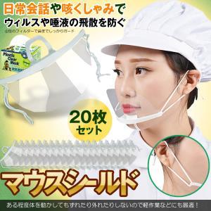 マウスシールド 20枚セット ウィルス対策 笑顔 透明マスク 飛散防止 表情 息苦しくない エコ 会話 接客 授業 講義 20-MAUGAUD|kasimaw