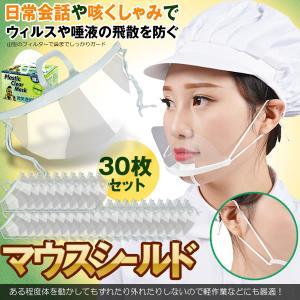 マウスシールド 30枚セット ウィルス対策 笑顔 透明マスク 飛散防止 表情 息苦しくない エコ 会話 接客 授業 講義 30-MAUGAUD|kasimaw