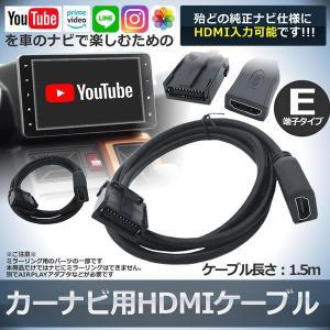 車 カーナビ用 HDMIケーブル Eタイプ 1.5m トヨタ ホンダ ギャザズ 三菱 日産 ダイハツ...