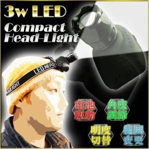 LED ヘッドライト 角度調節 コンパクト 3W  電池駆動 高機能 100ルーメン 防風 防滴 防錆 明度切替 範囲調節 SA-1250|kasimaw