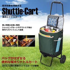 サーモス バッグがはずせる BBQ シャトルカート 20L 保冷 暑い時期のお買い物用 ショッピングカート アウトドア バスケット 5層断熱構造 SA-BBQCART|kasimaw