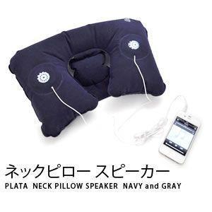 PLATA プラタ ネックピロー スピーカー 持ち運び便利 枕 まくら|kasimaw