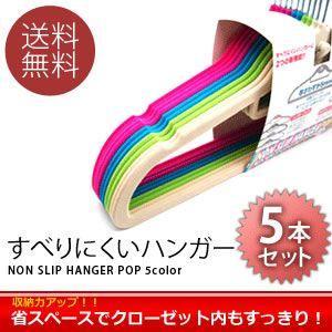 すべりにくいハンガー POP 5本セット ハンガーフック ネクタイ スカーフバー SA-SPHANG5|kasimaw