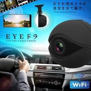 ドライブレコーダー 無線 スタンド Gセンサー 高画質 車 カー用品 事故 映像 録画 あおり運転 EYEDRA|kasimaw