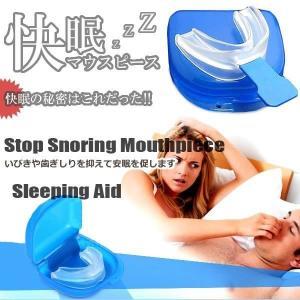 いびき対策 安眠グッズ 快眠 マウスピース 歯ぎしり いびき防止グッズ 専用ケース付き SF-402  即納|kasimaw