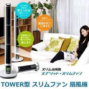 スプリット スリムファン DC  リモコン付  タワー型  扇風機 DCモーター搭載 SF-601|kasimaw