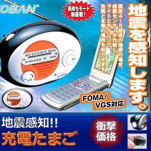 災害などの緊急時に 地震感知 充電たまご 7つの機能 携帯自動充電機能付 強力LEDライト搭載 SP-230E|kasimaw