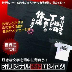 オリジナル語録Tシャツ 好きな文字をTシャツにプリントします!!! 背中に背負う おもしろネタ・名言など GOROKU 【直送】 kasimaw