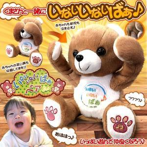 いないいないベア 赤ちゃん ぬいぐるみ 喋る 泣き止む くま 人形 動く 可愛い 幼児 ドール 遊ぶ TE-INAIINAIBA|kasimaw