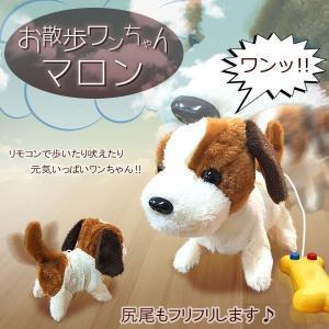 ラジコン ワンちゃん マロン 吠える 歩く リモコン操作 簡単 プレゼント ぬいぐるみ 犬 TE-MARON|kasimaw