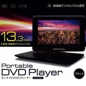 13.3インチ ポータブルDVDプレーヤー TK-P131 ブラック|kasimaw
