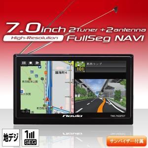 カイホウジャパン KAIHOU 7インチ フルセグ ポータブルカーナビ FMトランスミッター  TNK-7422FDT|kasimaw