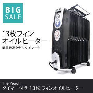 The Peach タイマー付き 13枚 フィンオイルヒーター VERSOS ベルソス VS-TP1500 ブラック kasimaw