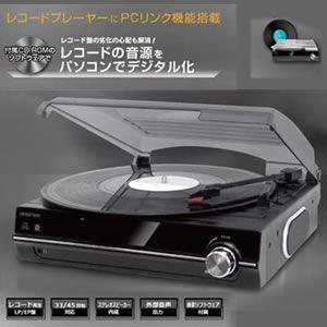 USB接続でPCへレコードの音源を取り込むことができる レコード コンバータ レコードプレーヤー TT-928PC|kasimaw