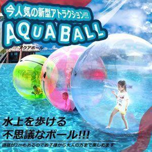 ワケアリ 直径2mの巨大な ウォーターボール 水の上を歩いたり走れる 昼寝 リラックス レース イベント アクアボール KZ-AQUA-B 予約|kasimaw