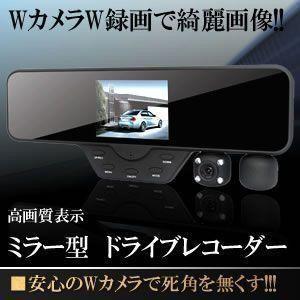 ワケアリ ドライブレコーダー ミラー型 常時録画 Wカメラ搭載 ダブル録画 高画質 KZ-B735T 即納|kasimaw