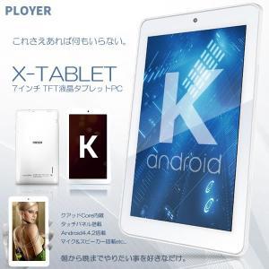 7インチ TFT液晶 XタブレットPC Android 4.4.2 Bluetooth4.0 A33 Quad Core クアッドコア PLOYER X-TABLET 予約|kasimaw