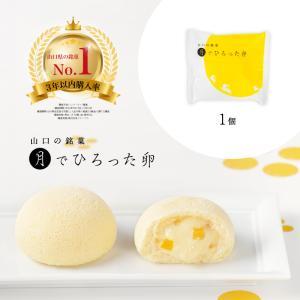 バレンタイン チョコ チョコレート ギフト 山口銘菓 月でひろった卵 1個|kasinoki