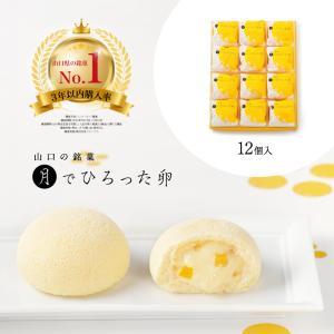 バレンタイン チョコ チョコレート ギフト 山口銘菓 月でひろった卵 12個入|kasinoki