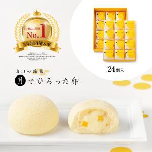 バレンタイン チョコ チョコレート ギフト ケーキ 山口銘菓 月でひろった卵24個入|kasinoki