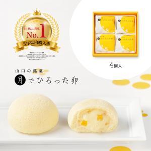 バレンタイン チョコ チョコレート ギフト 山口銘菓 月でひろった卵 4個入|kasinoki