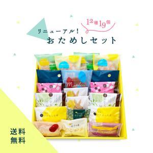 母の日 かわいい 【 おためしセット 13種20個入り 】 ギフト 子供 お菓子 プチギフト|kasinoki