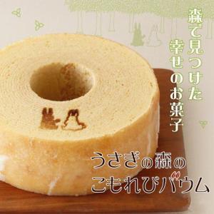 【 うさぎの森のこもれびバウム 】 ギフト 子供 お菓子 プチギフト|kasinoki
