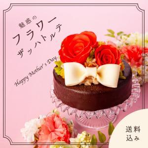 母の日 かわいい 【  魅惑のフラワーザッハトルテ 】 チョコレートケーキ 豪華|kasinoki