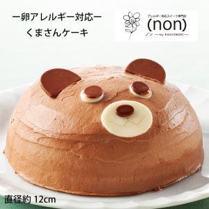 【卵アレルギー対応アニマルケーキーくまー】 卵アレルギー対応  ケーキ  菓子 アレルギー対応ケーキ スイーツ 誕生日 プレゼント 贈り物 ギフト|kasinoki