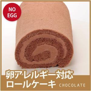【卵アレルギー対応チョコロールケーキ】 卵アレルギー対応  ケーキ  菓子 アレルギー対応ケーキ スイーツ 誕生日 プレゼント 贈り物|kasinoki