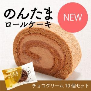 【アレルギー対応 のんたまロール(生チョコ10個セット)】 卵アレルギー対応  ケーキ  菓子 アレルギー対応ケーキ スイーツ 誕生日 プレゼント 贈り物 個包装|kasinoki