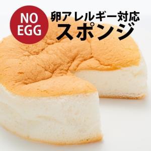【卵アレルギー対応スポンジケーキ】 卵アレルギー対応  ケーキ  菓子 アレルギー対応ケーキ スイーツ 誕生日 プレゼント 贈り物|kasinoki