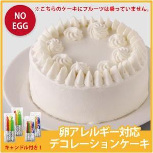 【卵アレルギー対応デコレーションケーキ】 卵アレルギー対応  ケーキ  菓子 アレルギー対応ケーキ スイーツ 誕生日 プレゼント 贈り物|kasinoki