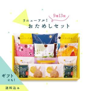 母の日 かわいい 【 おためしセット 11種14個 】 ギフト 子供 お菓子 プチギフト|kasinoki