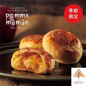 【母の日】シュシュのとろっとアップルカスタードパイ【ポム・ママン】10個入|kasinoki
