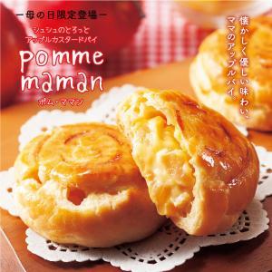 【母の日】シュシュのとろっとアップルカスタードパイ【ポム・ママン】5個入|kasinoki