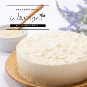 新登場 【 ミディアムチーズケーキ watage 】 卵アレルギー対応  ケーキ  菓子 アレルギー対応ケーキ スイーツ 誕生日 プレゼント 贈り物 ギフト|kasinoki