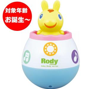 ロディ おきあがりこぼし 赤ちゃん おもちゃ ベビーロディ ローリーチャイム Rody 起き上がり小...