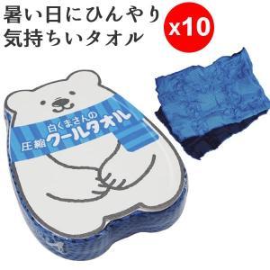 クールタオル ひんやりタオル 10個 セット こども 大人 冷感タオル 冷却タオル グッズ 子供 キ...