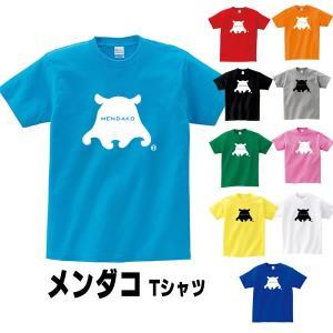 メンダコ tシャツ 深海魚 おもしろ タコ グッズ 雑貨 S M L XL プリント 服 メンズ レ...