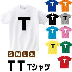 tt tシャツ 兄弟 雑貨 S M L XL プリント 文字 メンズ レディース SNS 衣装 おも...