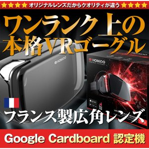 VRゴーグル 正規店販売 HOMiDO V2 ワンランク上のヘッドセット 超広角レンズ  3D iPhone android 4-6インチ対応 景品 ギフト プレゼント 得トク2WEEKS0318|kasoumegane