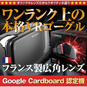 VRゴーグル ゲオ無料クーポン付 HOMiDO V2 ワンランク上のヘッドセット 超広角レンズ  3D iPhone android 4-6インチ対応 景品 得トク2WEEKS0318|kasoumegane