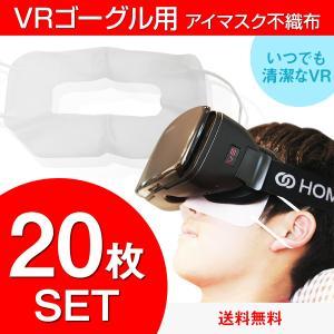 VR専用マスク不織布 VRゴーグル用アイマスク 20枚組|kasoumegane